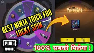 PUBG MOBILE NEW LUCKY SPIN EVENT FULL EXPLAIN & BEST NINJA TRICK FOR SPIN !