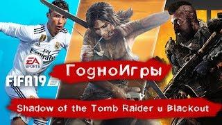 ГодноИгры. Shadow of the Tomb Raider, Blackout и демка FIFA 19